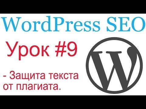 WordPress SEO #9. Защита уникального контента от копирования