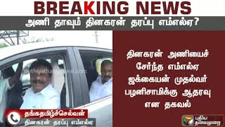 Thanga Tamil Selvan Views On TTV ஆதரவு MLA ஜக்கையன் முதல்வர் அணிக்கு ஆதரவு