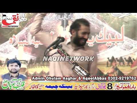 Zakir Habib Raza Haidery 8 July 2019  Majlis e Aza Banka Cheema Gujranwala
