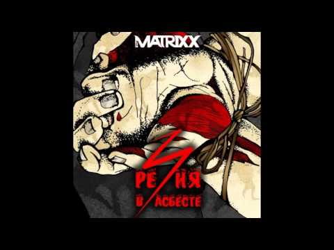 Глеб Самойлоff & the Matrixx - Очень смешно