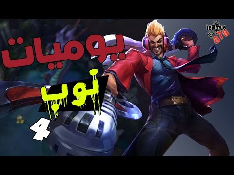 League of A7a - يوميات نوب 04
