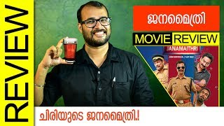 Janamaithri Malayalam Movie Review by Sudhish Payyanur | Monsoon Media