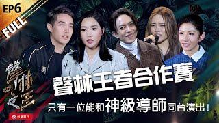 【聲林之王】EP6完整版 巨獸降臨聲林王者合作賽  只有一位能和神級導師同台演出! 林宥嘉 蕭敬騰 A-Lin