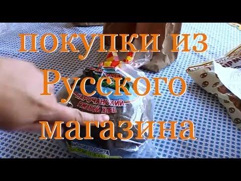 Мои покупки и цены из Русского магазина. жизнь в Америке, США. Russian