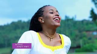 Ayanaw Terualem - Amen (Ethiopian Music)