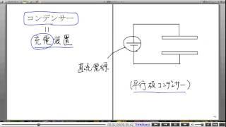 高校物理解説講義:「コンデンサー」講義1