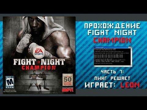 Прохождение Fight Night Champion - 7 серия [Пинг решает!]