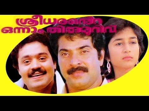 Sreedharante Onnam Thirumurivu - Malayalam Full Movie - Mammootty video