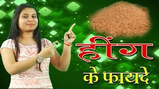 Hing Ke Fayde हींग के फायदे | Health Benefits OF Asafoetida (Health Tips In Hindi)