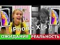 НОВЫЙ IPhone Xs ОЖИДАНИЕ Vs РЕАЛЬНОСТЬ мне подарили Айфон XS НАША МАША mp3