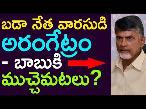 Famous Political Leader Son Entry Into Politics !! Babu In Tension || Taja30