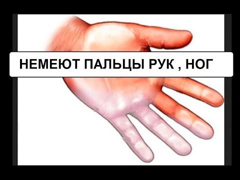 Почему пальцы на ногах немеют и мерзнут