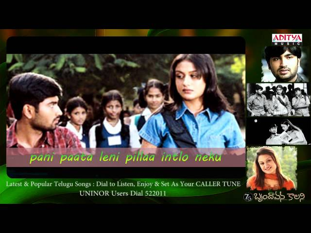 7/G Brindavan Colony Songs With Lyrics - Idhi Rana Rangama Song