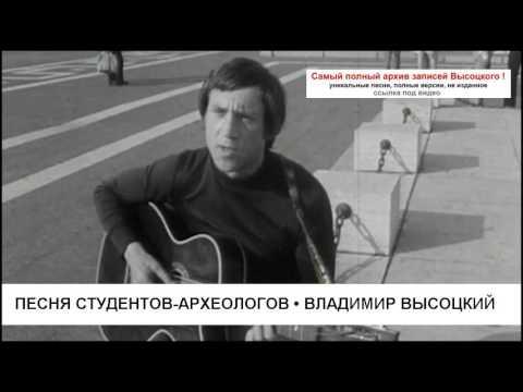 Высоцкий Владимир - Песня студентов-археологов