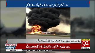 41 People Killed in Plane Crash Landing in Russia Moscow   6 May 2019   92NewsHD