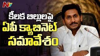 కీలక బిల్లులపై ఏపీ క్యాబినెట్ సమావేశం..!   AP Cabinet Meeting at Velagapudi   NTV