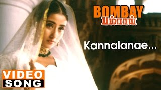Kannalanae Full Video Song | Bombay Tamil Movie Songs | Arvind Swamy | Manirathnam | AR Rahman