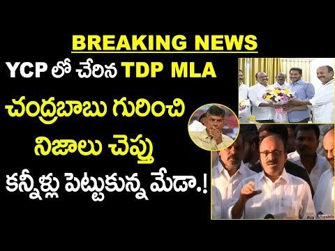 YCPలో చేరిన TDP MLA | TDP MLA Meda Mallikarjuna Reddy Joining YCP | AP Politics | S Cube Hungama