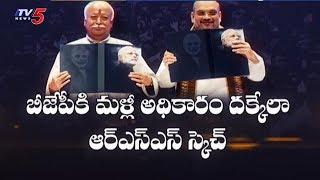 బీజేపీ విజయానికి ఆర్ఎస్ఎస్ సరికొత్త వ్యూహం..! | Daily Mirror