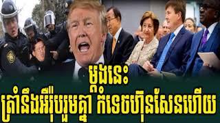 ម្តងនេះ ! ហ៊ុនសែន គេចមិនផុតពីពលរដ្ឋក្រើកឈរទេ, RFA Khmer Hot News, Cambodia News Today