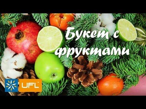 Букет с фруктами своими руками! 🎁🌲 Подарок своими руками