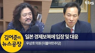 일본 경제보복에 입장 및 대응 (우상호) | 김어준의 뉴스공장
