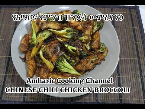 የአማርኛ የምግብ ዝግጅት መምሪያ ገፅ Chinese Chicken Chili Broccoli Recipe - Amharic