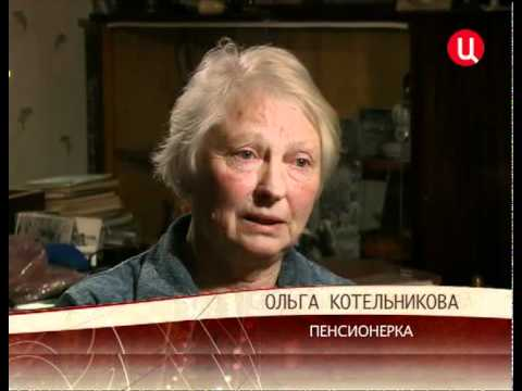 На заслуженный отдых. Хроники московского быта
