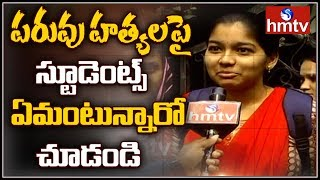 Students Opinion On Inter-Caste Marriages | hmtv