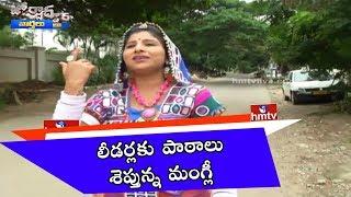 లీడర్లకు పాఠాలు శెప్తున్న మంగ్లీ | Jordar News