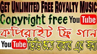Get Unlimited Free Royalty Music For Youtube Videos ! Copyright Free ! Bangla Video I DEEPTO TECH