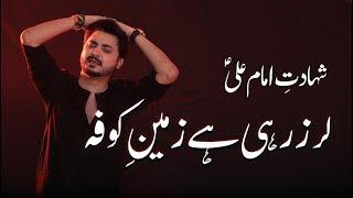 download lagu Noha - Laraz Rahi Hai Zameen E Khufa  gratis