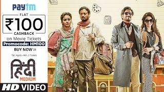 Hindi Medium → In Cinemas | Irrfan Khan | Saba Qamar & Deepak Dobriyal