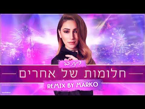 רינת בר | Rinat Bar - חלומות של אחרים - (Remix By MARKO)