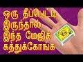 ஒரு தீப்பெட்டியில் இந்த மேஜிக் செய்யலாம் || AWESOME matchbox MAGIC revealed in tamil || tamil uk