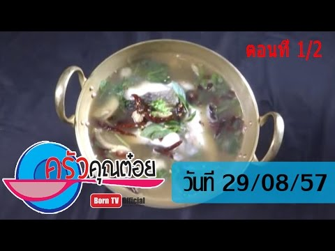 ครัวคุณต๋อย (ต้มยำปลาช่อนพุงไข่หม้อไฟ ร้านเจริญทิพย์ จ.สิงห์บุรี,ไข่ยัดไส้ ร้านภรณี) 29 สิงหาคม 2557 - 1