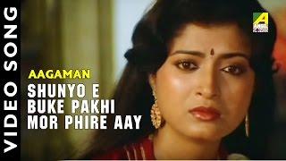 Shunyo E Buke Pakhi Mor Phire Aay | Aagaman | Bengali Movie Song | Nazrul Geeti | Haimanti Sukla