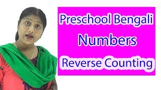 Bengali Preschool | Numbers Counting | Reverse Counting | Numbers in Bengali