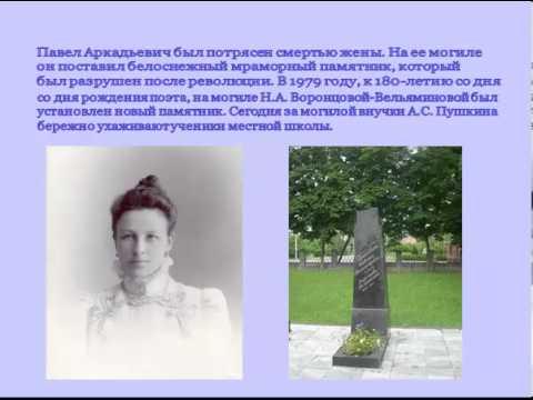 Потомки Пушкина. Виртуальная выставка