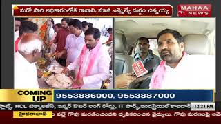 TRS Will Get More Than 100 Seats In Telangana Says TRS MLA Durgam Chinnaiah | Face to Face|MahaaNews