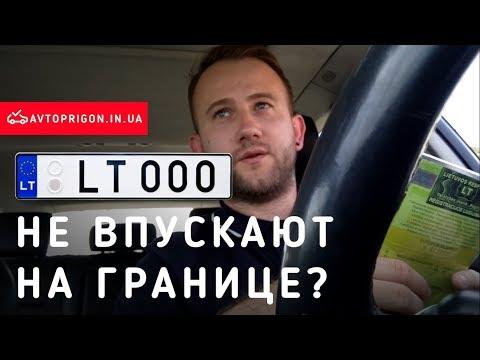 Новый запрет на ввоз авто на LT номерах? Заезжаем без трудового договора / Avtoprigon.in.ua