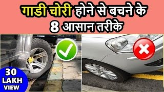 8 Tips to prevent Car Theft | how to prevent your car from being stolen | ASY