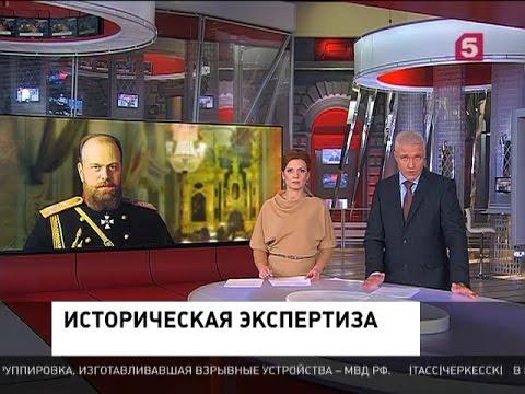 Александр III: Вскрытие гробницы