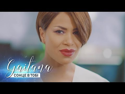 Гайтана - Сонце в тобі (Official Music Video)