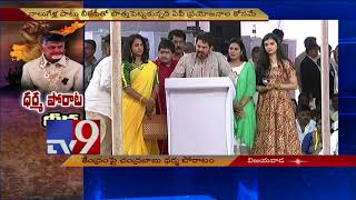 TV actors support CM Chandrababu's deeksha - AP special status