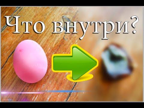 Что Внутри? - Розовое Яйцо
