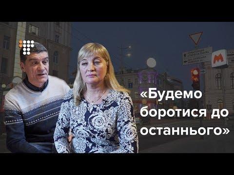 Сім'я загиблих у ДТП в Харкові на Сумській: рік після трагедії