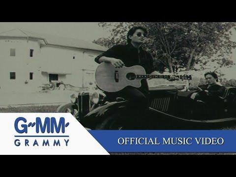 ไม่กล้าบอกเธอ - โจ &ก้อง 【OFFICIAL MV】