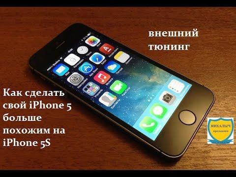 Как сделать лучше на iphone 6