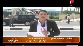 #صباح_دريم|من قلب الحدث  متابعة لفاعليات اليوم الثانى للقمة العربية مباشرة من شرم الشيخ